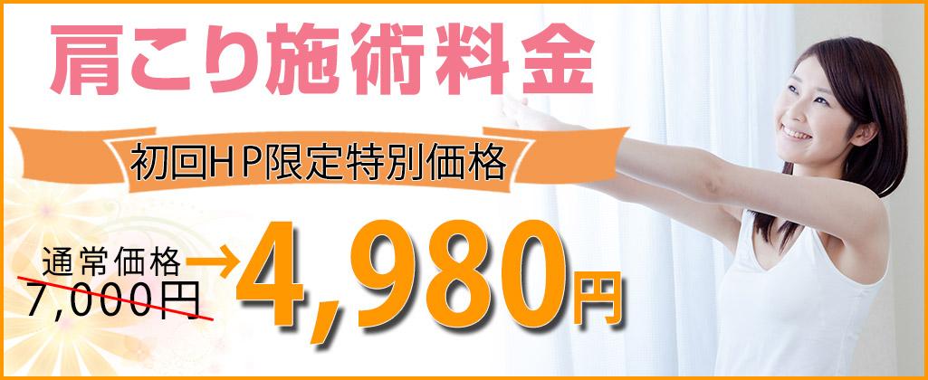 肩こり料金7,000円→4,980円