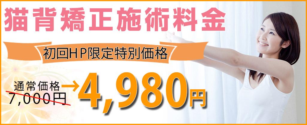 猫背矯正料金7,000円→4,980円