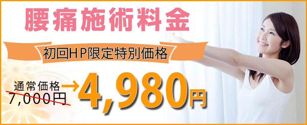 腰痛料金7,000円→4,980円